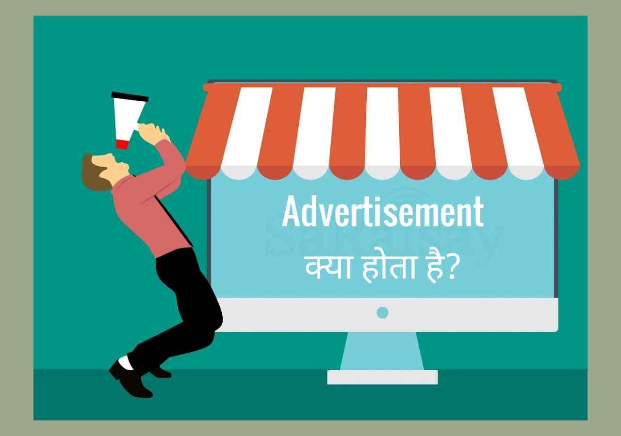 What is advertisement in Hindi,Hindi Advertisement