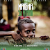 AUDIO l PK Mr Konk x Mczo Morfan - Maisha Ya Mtaani l Download