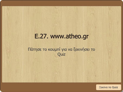 http://atheo.gr/yliko/ise/E.27.q/index.html