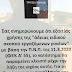 Την επαναλειτουργία του υποκαταστήματος της Τράπεζας Πειραιώς στους Φιλιάτες ζητεί ο Β. Γιόγιακας