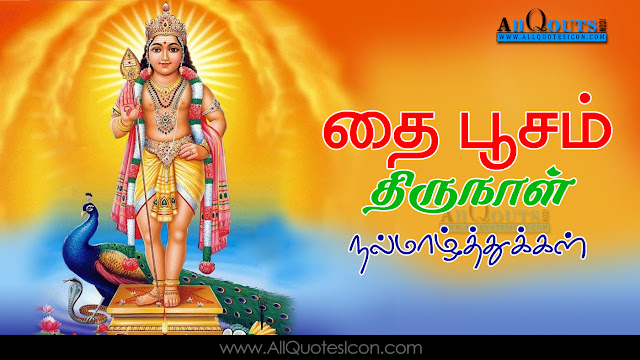 Thaipusam-Thirunal-Murugan-images-wishes-quotations-Greetings-Tamil-quotations-wishes-messages-wishes-tamil-kavithai-images-Best-Hindu-festival-Pongal-Greetings-Pictures