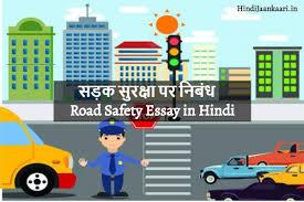 सड़क सुरक्षा पर भाषण
