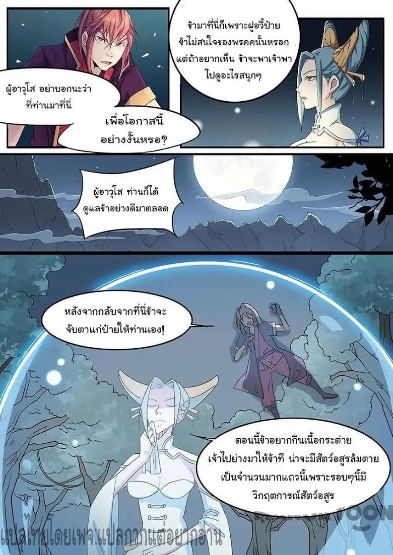 God of War - หน้า 10