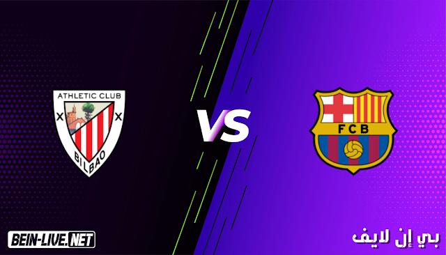 مشاهدة مباراة برشلونة اتلتيك بلباو بث مباشر اليوم بتاريخ 31-01-2021 في الدوري الاسباني