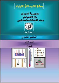 تحميل كتاب الفيزياء للصف الأول الثانوي السودان pdf برابط مباشر