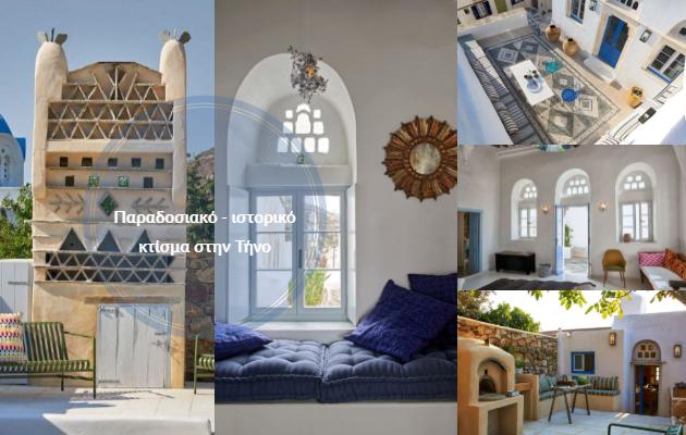 Xinara House - Ιστορικό Κυκλαδίτικο σπίτι στην Τήνο