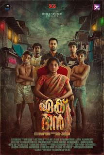 Ek Din Malayalam movie, www.mallurelease.com