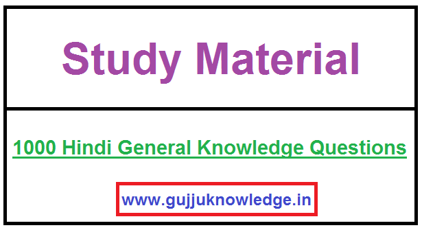 1000 Hindi General Knowledge Questions Answer PDF File.