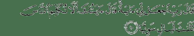 Surah Maryam ayat 10