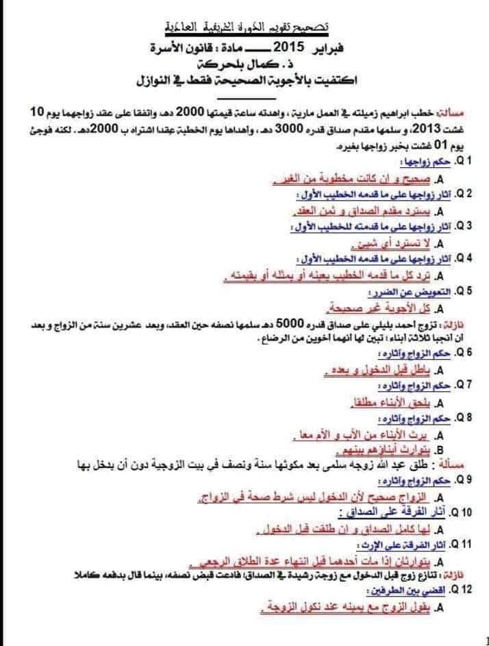 امتحانات قانون الأسرة qcm مع التصحيح للإستعداد للامتحانات والمباريات