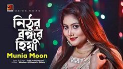 Nithur Bondhur Hiya Lyrics(নিঠুর বন্ধুর হিয়া) >> Munia Moon