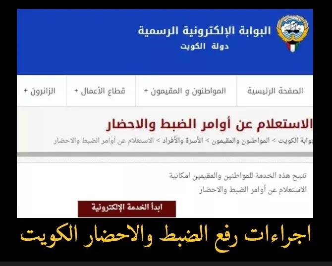 اجراءات رفع الضبط والاحضار الكويت