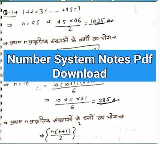 Number System notes pdf