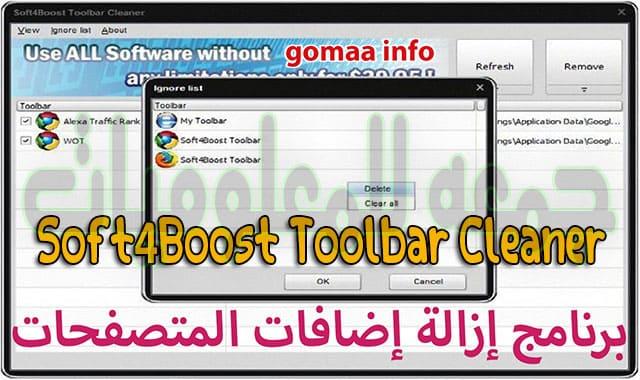 افضل برنامج لإزالة إضافات المتصفحات | Soft4Boost Toolbar Cleaner 6.1.3.189