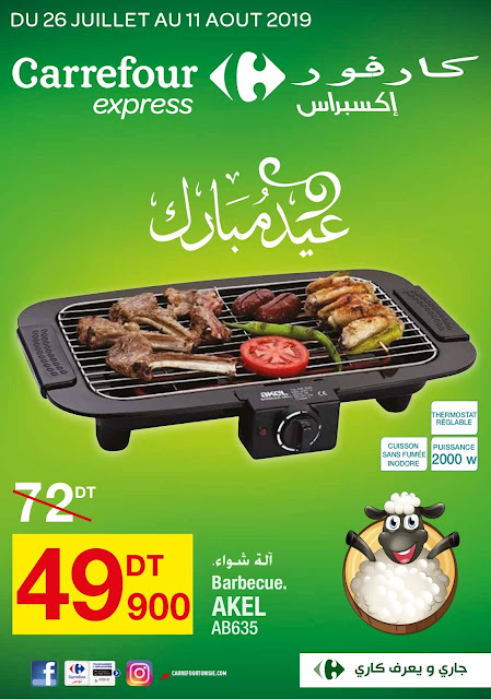 catalogue carrefour express tunisie juillet aout aid adha 2019