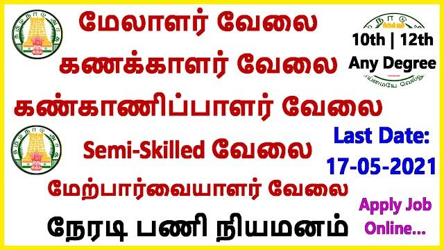 தமிழ்நாட்டில் அடுத்த மாபெரும் வேலைவாய்ப்பு | Kalakshetra Recruitment 2021