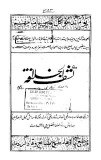 کشف الخلافتہ تالیف سید اختر حسین