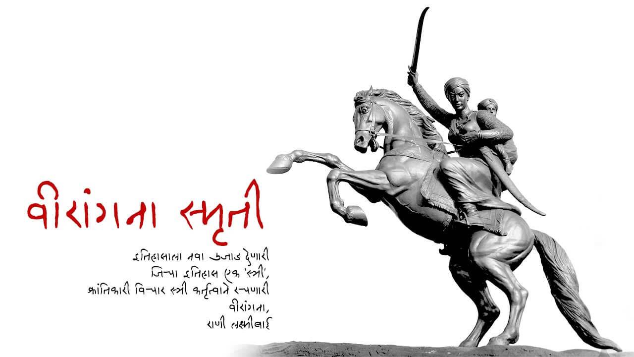 वीरांगना स्मृती - मराठी कविता | Virangana Smruti - Marathi Kavita