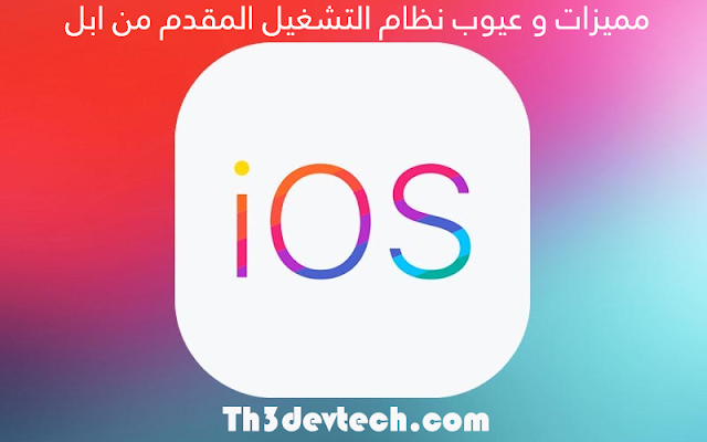 نظام تشغيل iOS المستخدم فى هواتف ايفون iPhone و المقدم من شركة Apple
