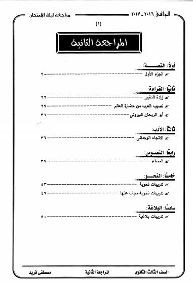 تحميل اقوى مراجعات اللغة العربية (ليلة الامتحان , المراحعة النهائية )للشهادة الثانوية العامة , جميع الفروع