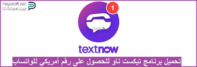 تنزيل برنامج Text Now برابط مباشر