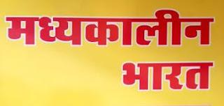 Madhyakalin Bharat Ka Itihas PDF Book In Hindi By Dr. K K Sharma