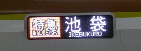 東急東横線 副都心線直通 特急 池袋行き3 東京メトロ10000系