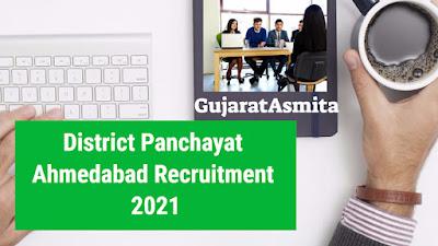 District Panchayat Ahmedabad Recruitment 2021