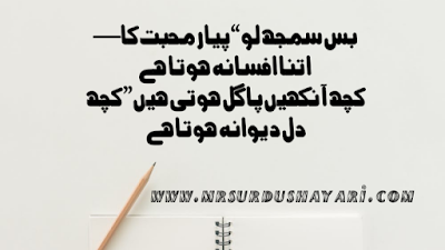 love shayari in urdu images