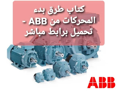 كتاب طرق بدء المحركات من ABB - تحميل برابط مباشر