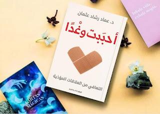 تحميل كتاب احببت وغدا للمؤلف عماد رشاد عثمان تنزيل pdf والقراءة اونلاين
