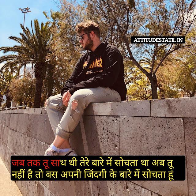 breakup and attitude status in hindi