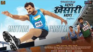 bhag-khesari-bhag-poster-viral