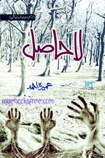 La Hasil Pdf Urdu Book By Umera Ahmed