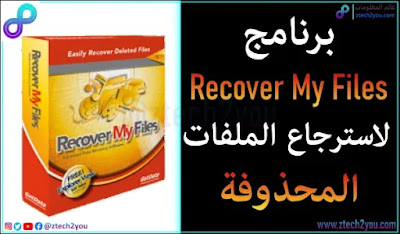 download-the-best-program-to-data-recovery
