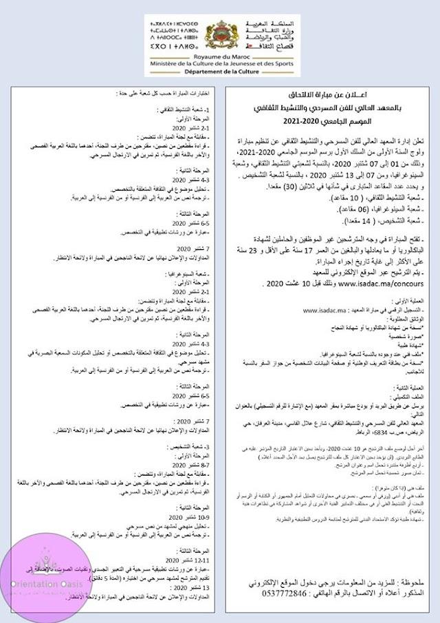 مباراة ولوج المعهد العالي للفن المسرحي و التنشيط الثقافي  2020-2021