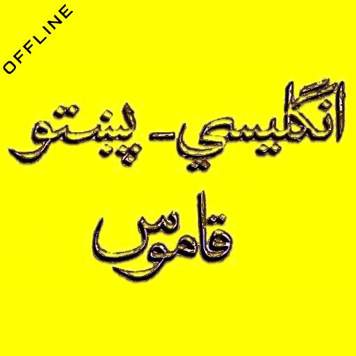 english-pashto-dictionary-2020-english-pashto-dictionary-offline-free-english-to-pashto-dictionary-english-to-pashto-dictionary-2020-english-to-pashto-dictionary-2021-english-to-pashto-dictionary-free-english-to-pashto-dictionary-offline-english-urdu-pashto-dictionary-english-urdu-pashto-dictionary-offline-pashto-english-dictionary-pashto-english-dictionary-2021-pashto-english-dictionary-offline-u-dictionary-english-to-pashto-u-dictionary-english-to-pashto-offline-u-dictionary-english-to-urdu-pashto-urdu-pashto-english-dictionary.
