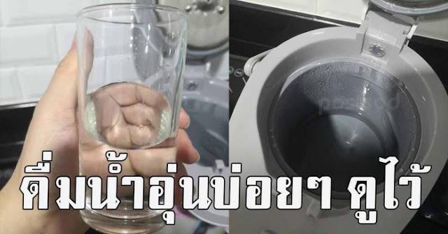 ดื่มน้ำอุ่นเวลาไหนไหนดีสุด ช่วงเวลาดื่มน้ำอุ่นถูกวิธี คนอายุ 40 ปี