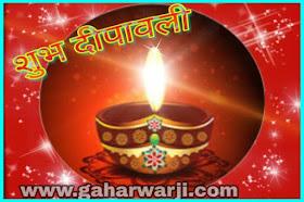 दिवाली 2018 -दिवाली क्यों मनाई जाती है,दीवाली कैसे, क्यों और कब मनाई जाती है।Diwali-kyu-Manaya-jata-hai