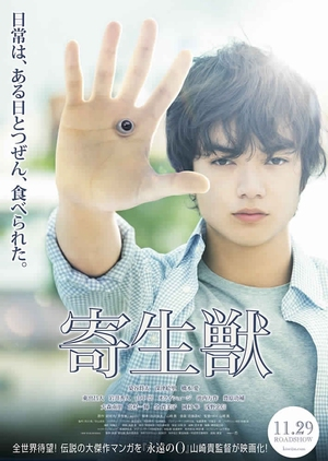 Parasyte Live Action Part 01 BD