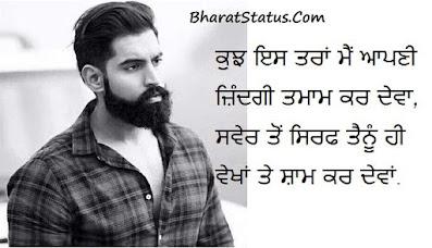 Punjabi Kaim Status in Punjabi