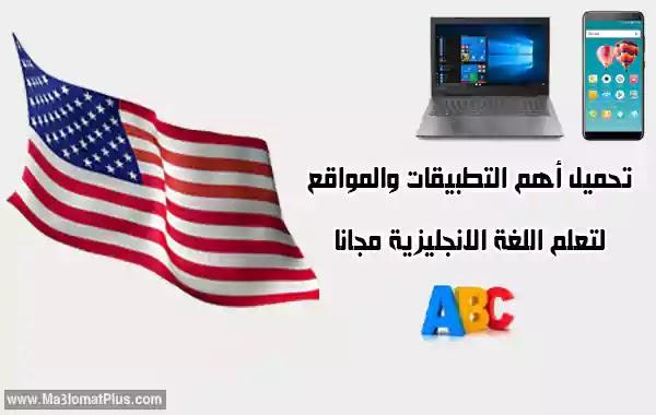 تحميل أهم التطبيقات والمواقع لتعلم اللغة الانجليزية مجانا