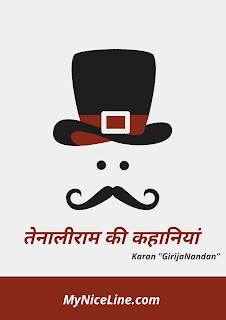 तेनालीराम की बुद्धिमानी भरी हिंदी कहानियों का संग्रह tenali raman motivational short stories big collection in hindi. best hindi story or kahani on tenali raman