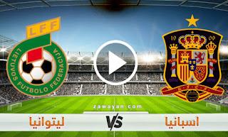 مشاهدة مباراة اسبانيا وليتوانيا بث مباشر بتاريخ 08-06-2021 مباراة ودية
