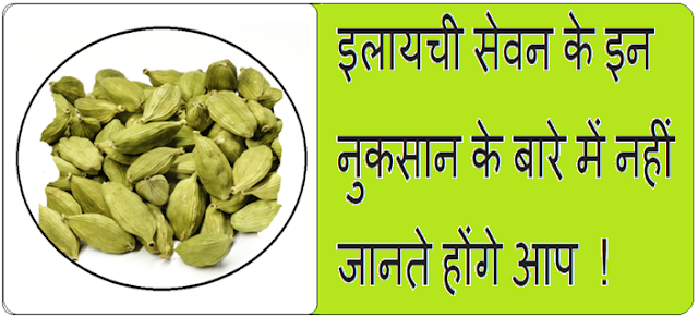 Cardamom eating disadvantages in Hindi
