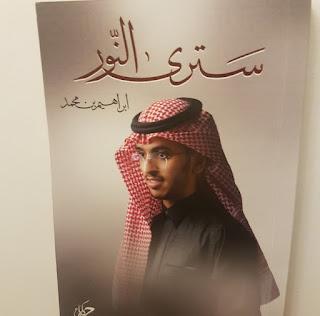 كتاب سترى النور PDF ابراهيم بن محمد اطلب ال تحميل من الموقع