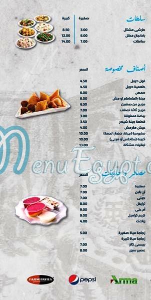 منيو مطعم التابعي الدمياطي