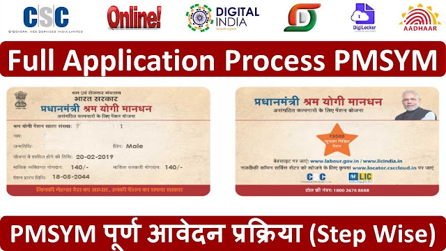 Pm-sym registration process in hindi
