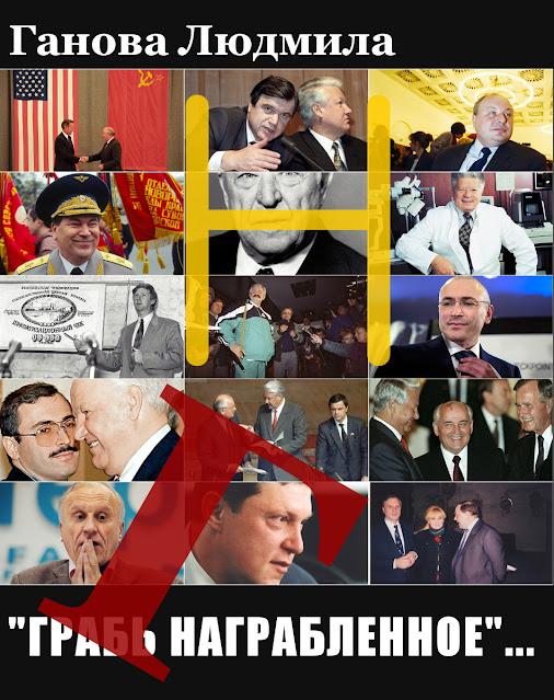 Грабь Награбленное - To steal the Stolen - автор Ганова Людмила