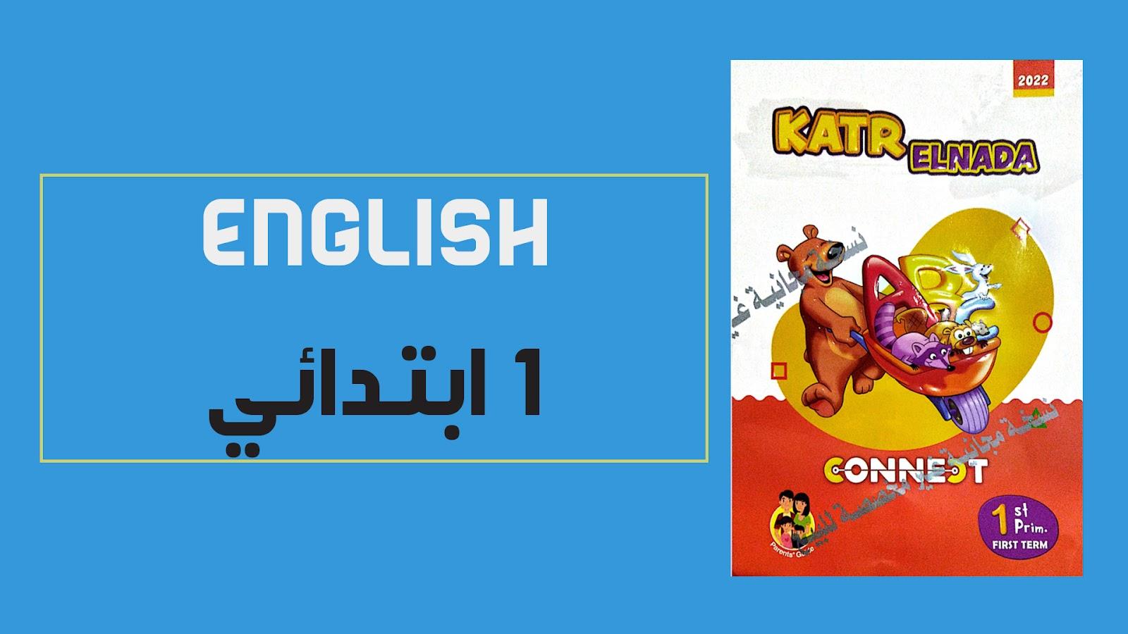 تحميل كتاب قطر الندى فى اللغة الانجليزية للصف الاول الابتدائى الترم الاول 2022 (النسخة الجديدة)